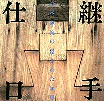 LIXIL BOOKLET 『継手・仕口 日本建築の隠された知恵 第4版』