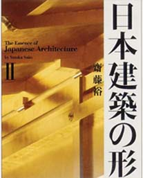 ▲『日本建築の形 Ⅰ巻 The Essence of Japanese Architecture』 ■『日本建築の形 Ⅱ巻 The Essence of Japanese Architecture』