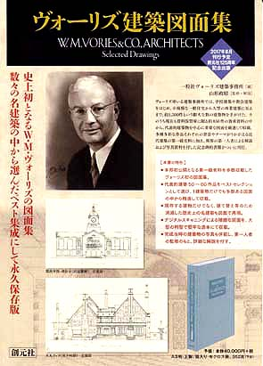 詳細PDF『ヴォーリズ建築図面集』 -W.M.VORIES&CO.,ARCHITECTS Selected Drawings-
