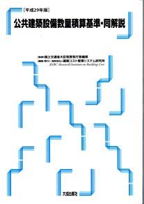 新刊・『平成29年版 公共建築設...