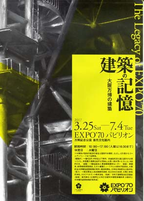 『The Legacy of EXPO'70 建築の記憶-大阪万博の建築』