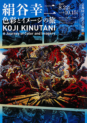 PDF『絹谷幸二 色彩とイメージの旅』 -KOJI KINUTANI: A Journey of Color and Imagery-