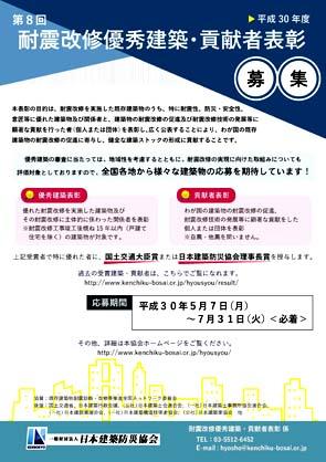 一般財団法人日本建築防災協会 ...