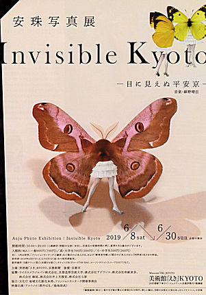 PDF『安珠写真展 Invisible Kyoto』  -目に見えぬ平安京-