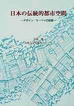 日本の伝統的都市空間 デザイン...