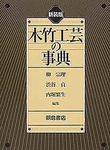 木竹工芸の事典 新装版
